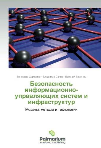 Bezopasnost' informatsionno-upravlyayushchikh sistem i infrastruktur: Modeli, metody i tekhnologii